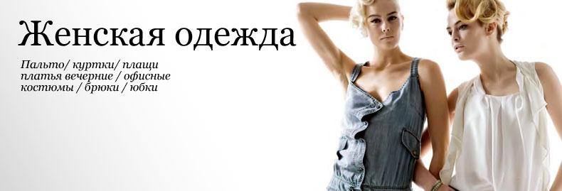 ...ВЕСНА-ЛЕТО 2012 Интернет магазин модных офисных дизайнерских платьев.