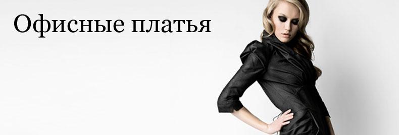 Sezonmoda ru офисные платья 2012
